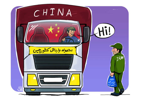 کاریکاتور محموله وارداتی کشور چین