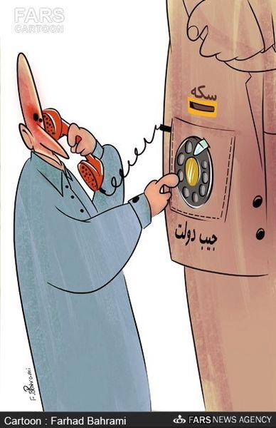 پول مردم در جیب دولت!/کاریکاتور