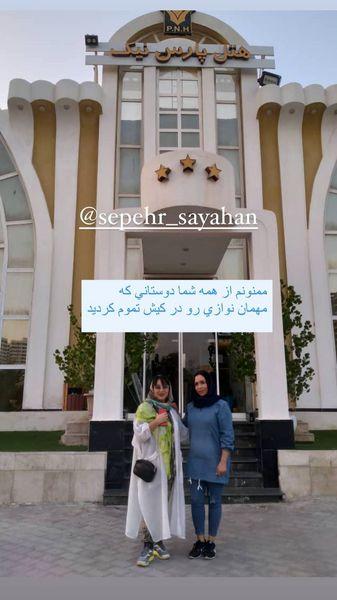 دوستان مهمان نواز بهنوش بختیاری در کیش + عکس