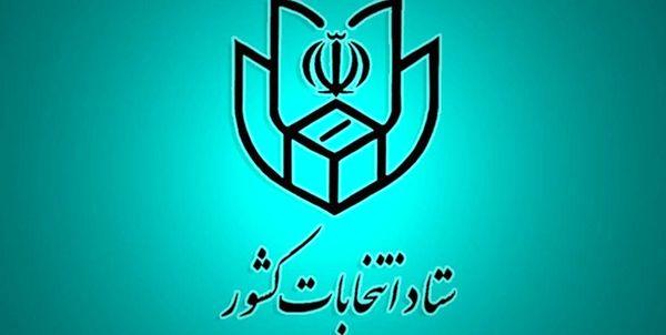 شروع ثبتنام انتخابات میاندورهای مجلس از ۸ فروردین