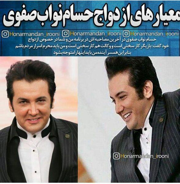 معیارهای ازدواج آقای بازیگر/ عکس