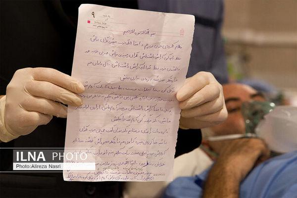 نجات بیمار کرونایی با نامه ! + عکس