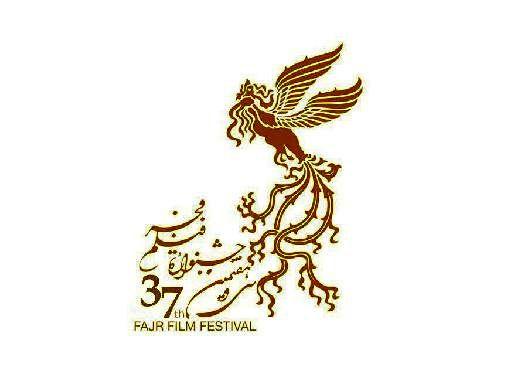 اتفاقی تازه در جشنواره فیلم فجر