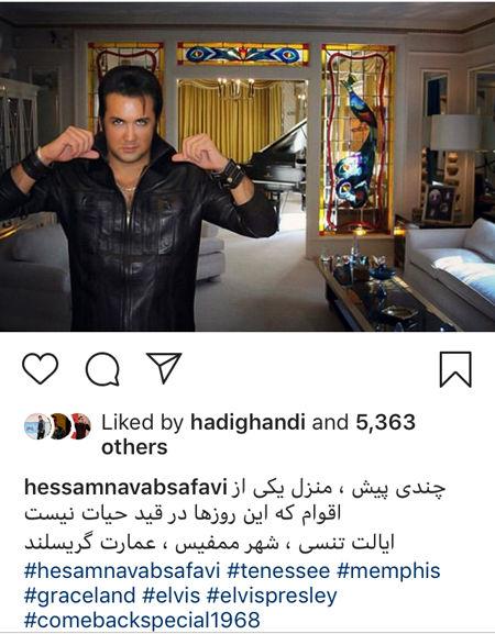 حسام نواب صفوی در منزل لوکس اقوامشان!+عکس