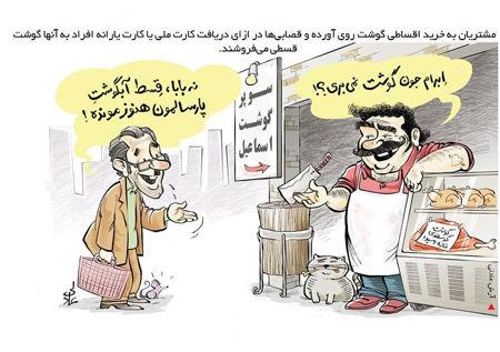 کاریکاتور عرضه گوشت با اقساط بلند مدت