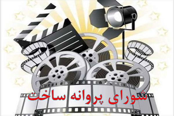 شورای ساخت با سه فیلمنامه موافقت کرد