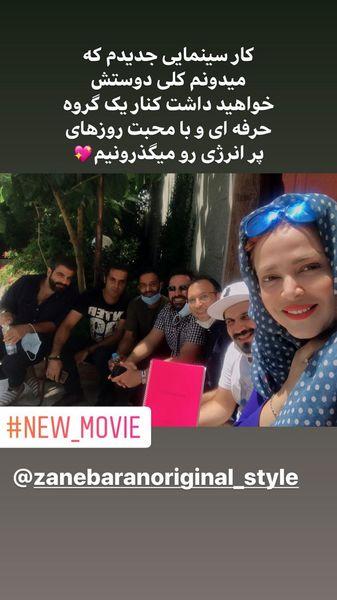 کار سینمایی جدید بهاره رهنما + عکس