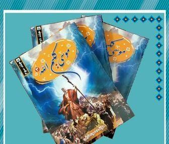 مجموعه سه جلدی کتاب «موسی کلیم الله» منتشر شد/ عکس