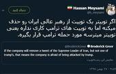 توئیتر:دلیل حذف توئیت صفحه رهبر انقلاب