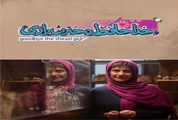 ادامه فیلمبرداری و مراحل فنی «خداحافظ دختر شیرازی»