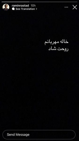 رامین راستاد داغدار شد + عکس