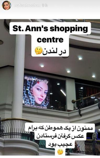 عکس بازیگر مشهور ایرانی در پاساژهای لندن