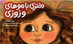 «دختری با موهای وزوزی» در کتابفروشیها