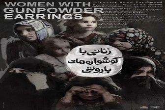 «زنانی با گوشوارههای باروتی» ،یک مستند جنجالی درباره داعش