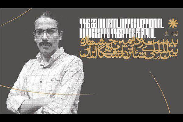 معرفی معاون هنری جشنواره تئاتر دانشگاهی ایران