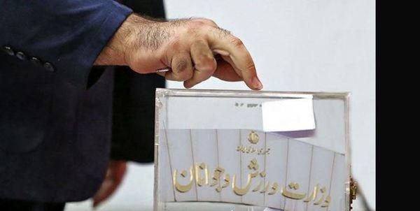 انتخابات فدراسیون انجمنهای ورزشی 16 دی برگزار میشود