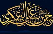 امام عسکری(ع) جایگاه قرآن را تثبیت کرد