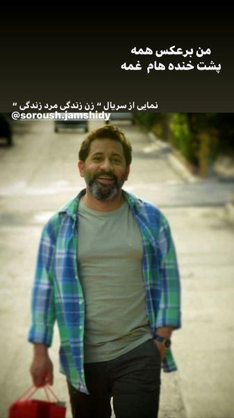 سروش جمشیدی در فیلم جدیدش + عکس