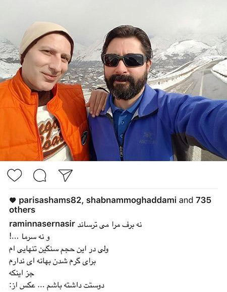 عاشقانه رامین ناصر نصیر در ارتفاعات لواسان