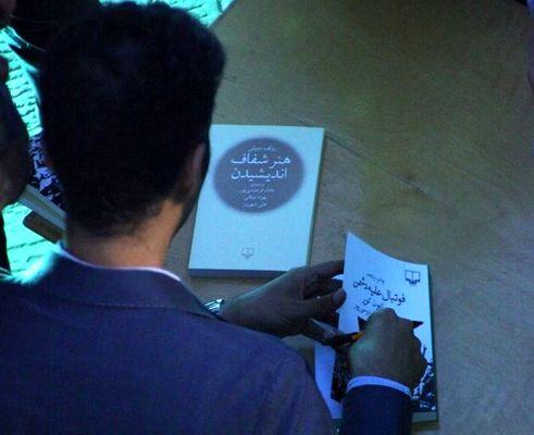 جشن امضای کتاب با حضور فردوسیپور