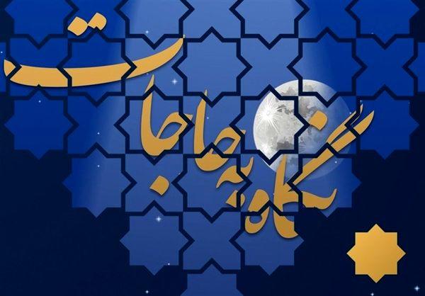 مواعظ رمضانی رهبر انقلاب|«نگاه به حاجات»+ عکس