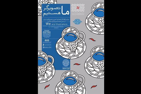 گردهمایی بزرگ تصویرگران در خانه هنرمندان ایران