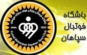 تهدید سپاهان به کنارهگیری از جام حذفی