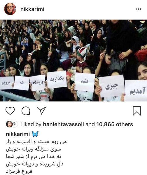 اعتراض نیکی کریمی هم درآمد+عکس
