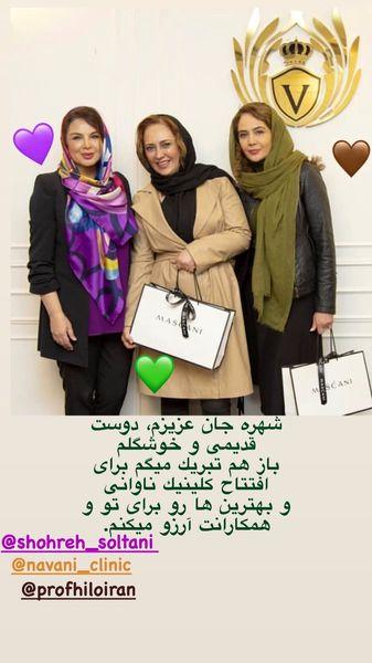 بازیگران مشهور در کلینیک زیبایی شهره سلطانی + عکس