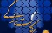مواعظ رمضانی رهبر انقلاب|«برکات زندگی» + عکس
