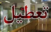 تهران و کرج در آستانه تعطیلی!