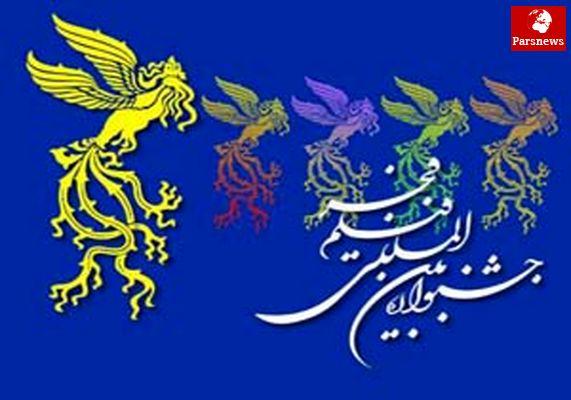 آرای مردمی روز دهم جشنواره فجر
