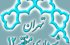 معرفی و تاریخچه منطقه دوازده شهرداری تهران