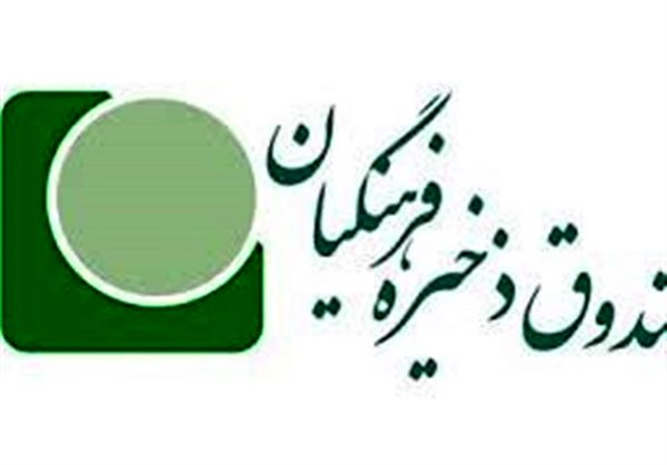 برگزاری انتخابات عضویت فرهنگیان در صندوق ذخیره بدون تخلف