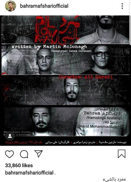 """بهتاش پایتخت """"مرد بالشی""""+عکس"""