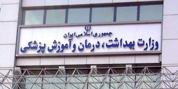 الزام وزارت بهداشت به یکپارچهسازی خدمات سلامت