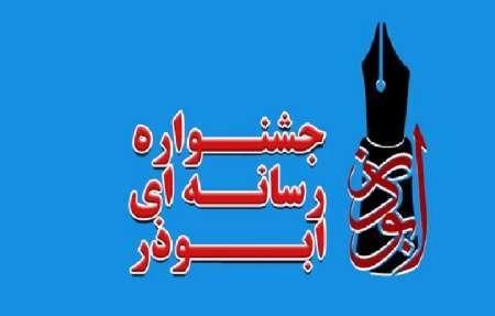 دومین جشنواره رسانه ای ابوذر در آذربایجان شرقی برگزار می شود
