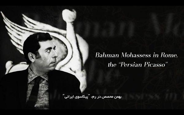بهمن محصص در چهارمین قسمت از تهران تا رم + عکس