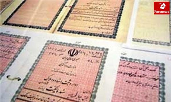 راهاندازی بانک جامع اطلاعات املاک کشور
