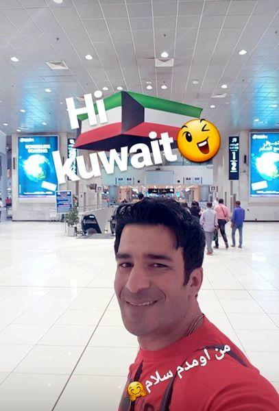 سفر یوسف تیموری به کویت+عکس
