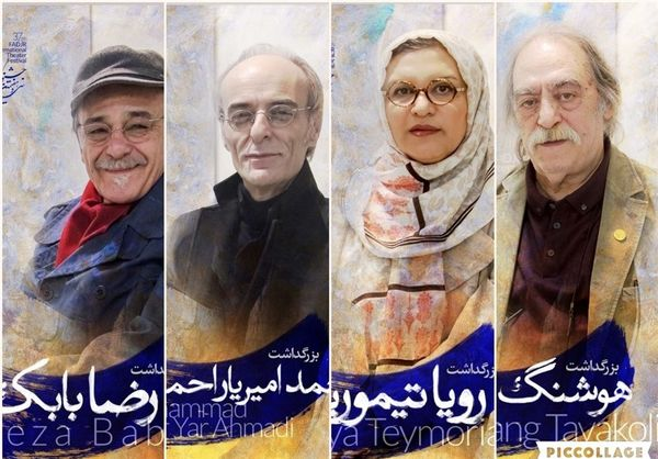 بزرگداشت رضا بابک، رویا تیموریان و هوشنگ توکلی در جشنواره تئاتر فجر