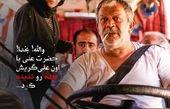 حمایت خاص حسن پور شیرازی از مهناز افشار