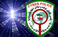 پلیس فتا کانال سریالی ملکه ایران را بست