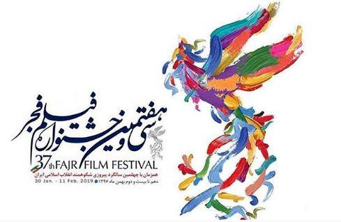 انتقاد «حسین پاکدل» از نحوه حضور سینماگران در اختتامیه فجر