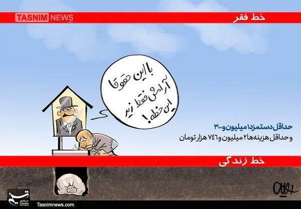 کاریکاتور/ با این حقوقا آرامش فقط زیر این خطه!!!