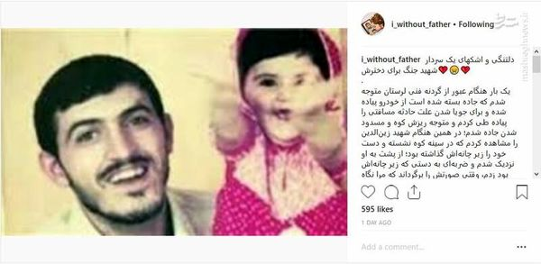اشکهای سردار شهید جنگ برای دخترش