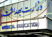 اجلاس وزرای G۵ به زودی در تهران برگزار می شود