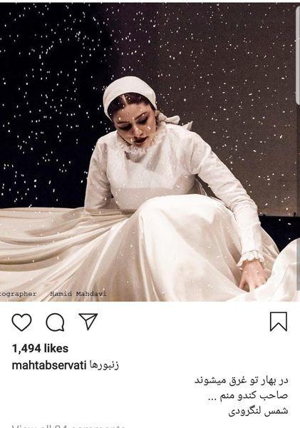 عکس رویایی خانم بازیگر