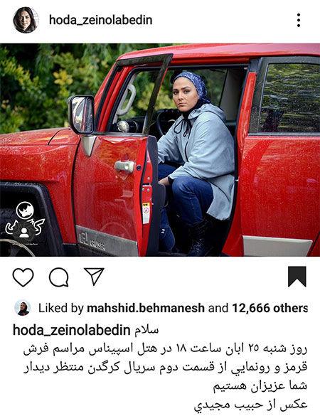 اطلاعرسانی جدید هدی زینالعابدین در صفحهی شخصیاش