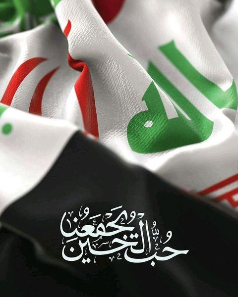 کلیپ زیبای وحدت ایرانی - عراقی / حب الحسین یجمعنا